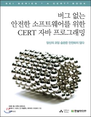 버그 없는 안전한 소프트웨어를 위한 CERT 자바 프로그래밍
