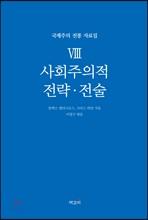 국제주의 전통 자료집 8. 사회주의적 전략·전술