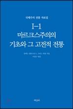 국제주의 전통 자료집 1-1. 마르크스주의의 기초와 그 고전적 전통