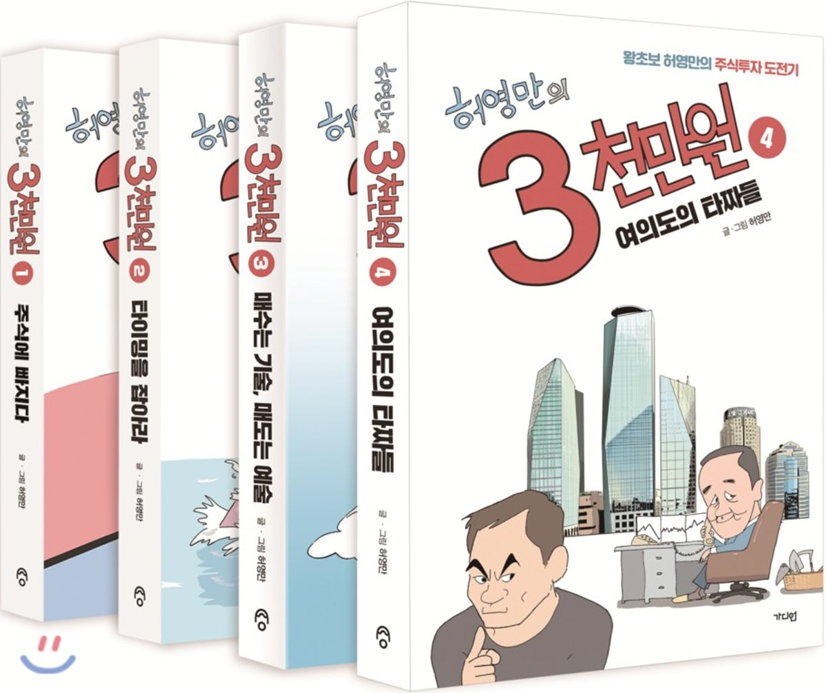 『허영만의 3천만원』 완간! 고급연필 & 필통세트 증정