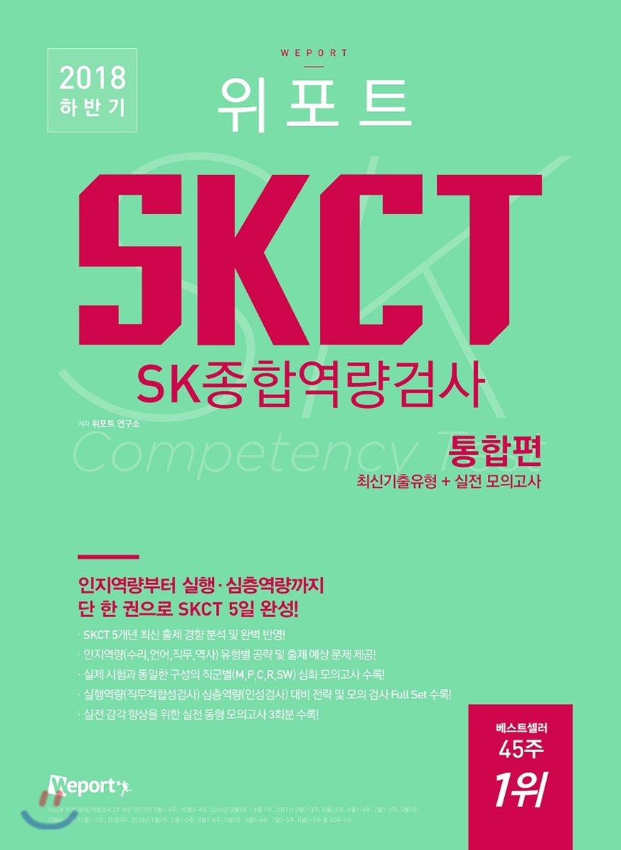 2018 하반기 위포트 SKCT SK종합역량검사 통합편