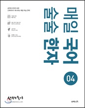 선재국어 매일 국어 술술 한자 시즌 4