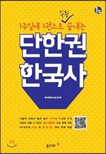 단한권 한국사