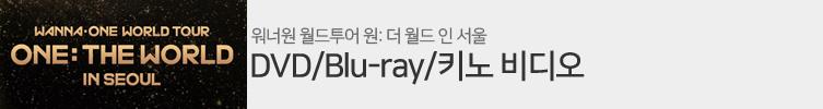 워너원 월드투어 원: 더 월드 인 서울