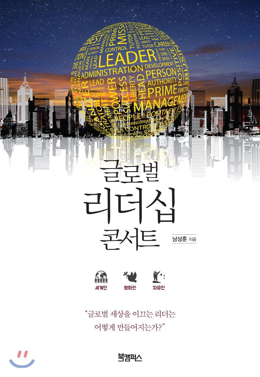 글로벌 리더십 콘서트
