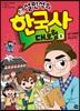 [도서] 설민석의 한국사 대모험 8