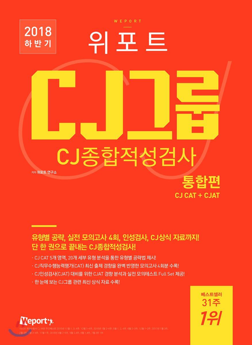 2018 하반기 위포트 CJ그룹 CJ종합적성검사 통합편