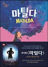 《마틸다》개정판