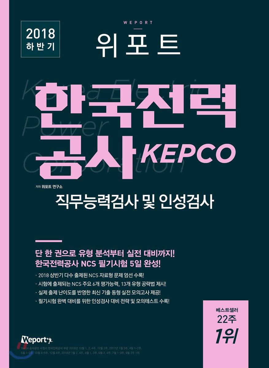 2018 하반기 위포트 한국전력공사 직무능력검사 및 인성검사