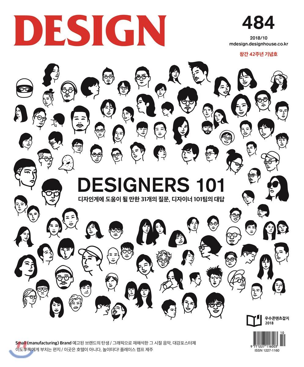 Design 디자인 (월간) : 10월 [2018]