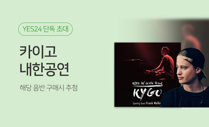 [YES24 단독] 카이고 내한 공연 <Kygo - Kids In Love> 초대 이벤트