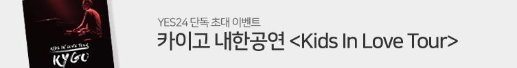 예스24 단독! 내한 공연 초대 이벤트