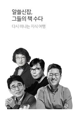 알쓸신잡, 그들의 책 수다 시즌 3