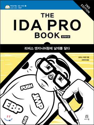 The IDA Pro Book (2nd Edition) 한국어판