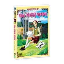 [세계명작애니메이션] 나의 키다리 아저씨 (Daddy long legs DVD)