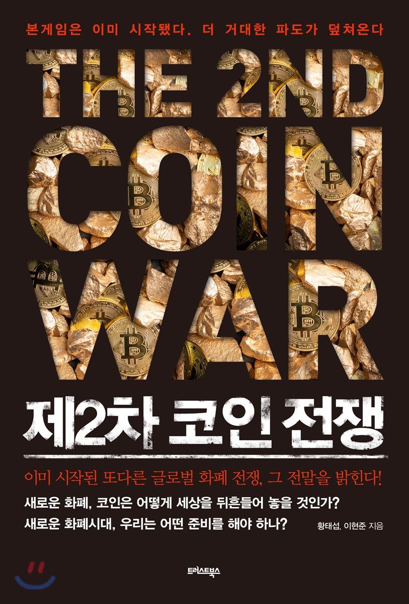 제2차 코인 전쟁