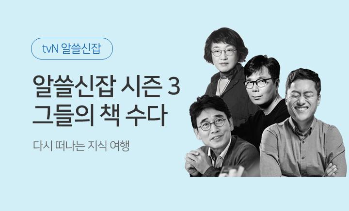 알쓸신잡 3