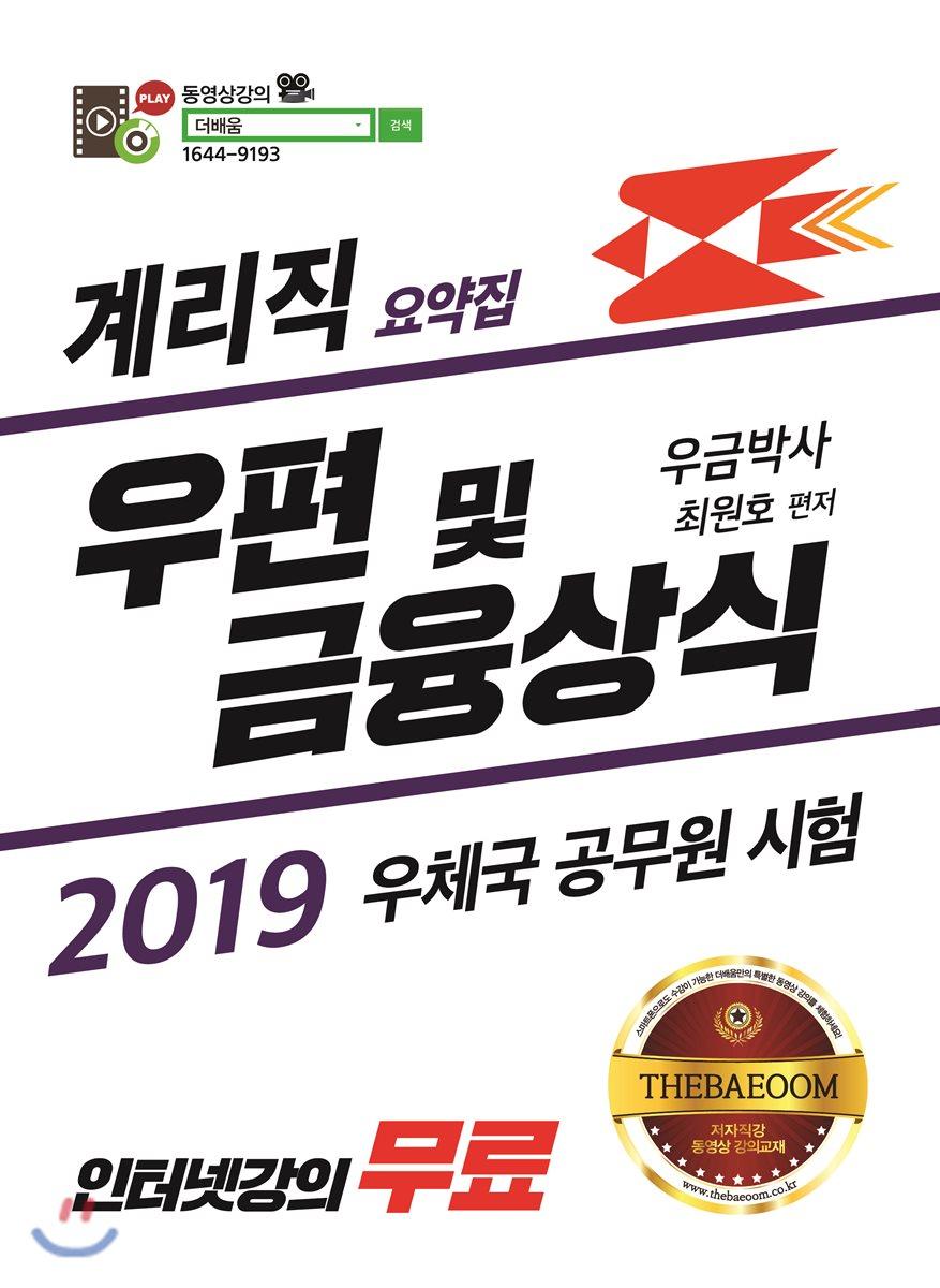 2019 계리직 우편 및 금융상식 요약집
