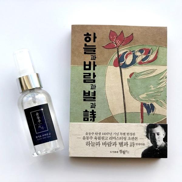 [YES24단독판매]향기로 쓰는 시, 윤동주 서시 북미스트 50ml