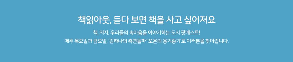 김하나 . 오은 작가의 본격 딴소리 저자 인터뷰! 매주 목요일, 팟캐스트와 페이스북 비디오로 찾아옵니다!