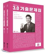 2019 전한길 한국사 3.0 기출문제집 세트