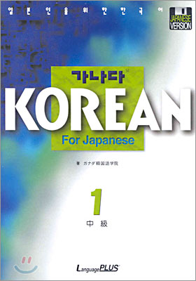 가나다 KOREAN For Japanese 중급 1