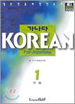 가나다 KOREAN For Japanese 중급 1