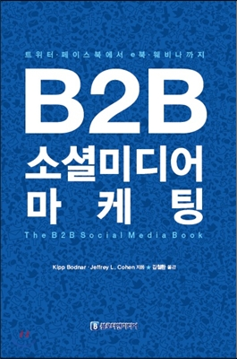 B2B 소셜미디어 마케팅