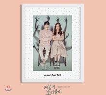 러블리 호러블리 (KBS 2TV 월화드라마) OST