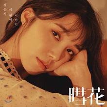 정은지 - 미니앨범 3집 : 혜화 (暳花)