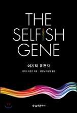 『이기적 유전자』40주년 기념판 <Br>서류봉투 파우치 증정