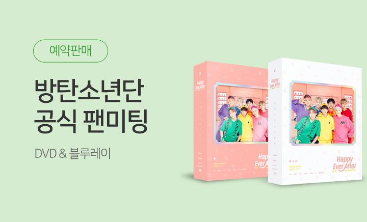 방탄소년단 공식 팬미팅 DVD & 블루레이 발매