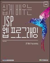 쉽게 배우는 JSP 웹 프로그래밍