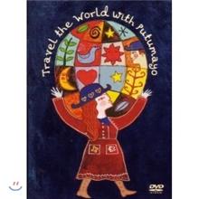 Travel The World With Putumayo (월드뮤직 레이블의 명가 푸투마요가 선사하는 월드뮤직 스타들의 멋진 영상들)