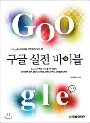 구글 실전 바이블