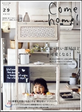 Come Home! Vol.29