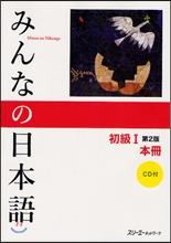 みんなの日本語 初級1 本冊