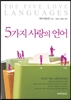 [도서] 5가지 사랑의 언어