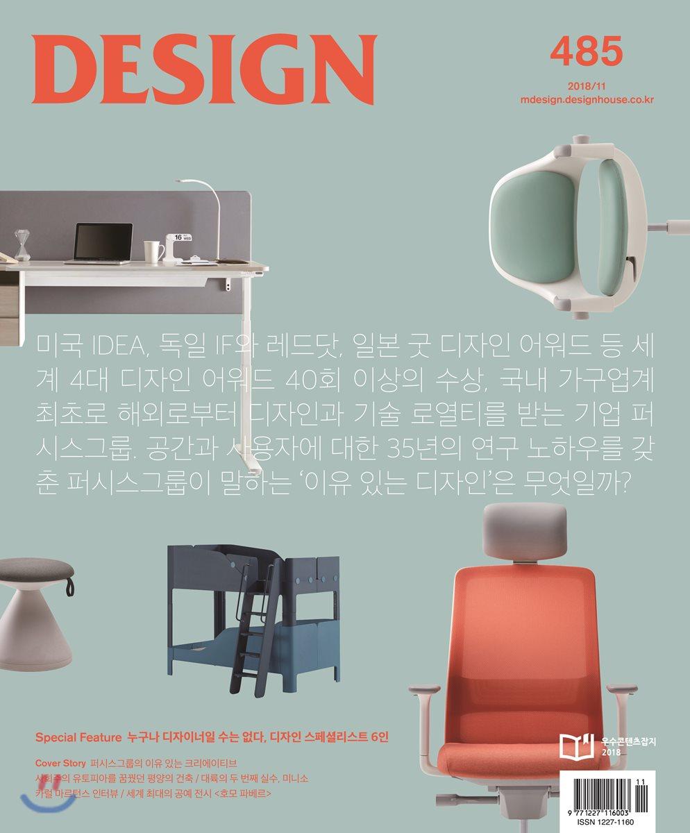 Design 디자인 (월간) : 11월 [2018]