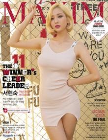 맥심 MAXIM (월간) : 11월 [2018]