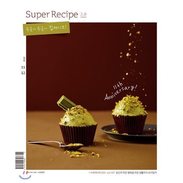 수퍼레시피 2.0 super recipe 2.0 B형 (격월간) : 11ㆍ12월 [2018]