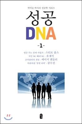 성공 DNA 1