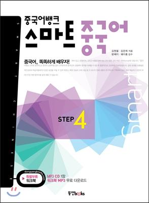 중국어뱅크 스마트 중국어 STEP 4