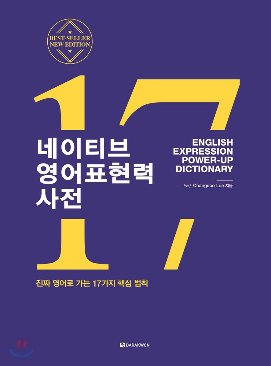 네이티브 영어표현력 사전