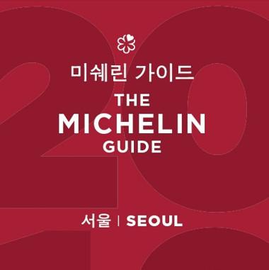 2019<br>미쉐린 가이드