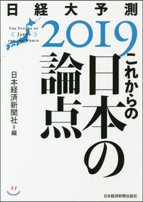 '19 日經大予測 これからの日本の論点