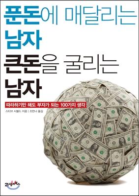 푼돈에 매달리는 남자 큰돈을 굴리는 남자