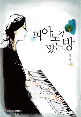 피아노가 있는 방