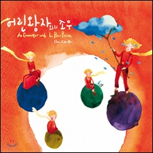 Chen-Chen Ho (������) - � ���ڿ��� ���� (An Encounter with Le Petit Prince)