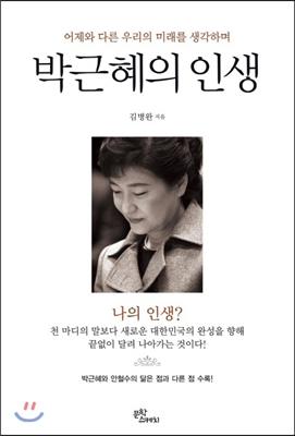 박근혜의 인생